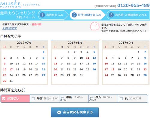 ミュゼの7月キャンペーン申し込み方法、日付を選ぶ画面