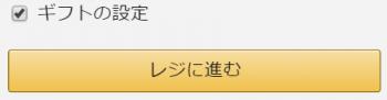 Amazonギフト設定画面の画像