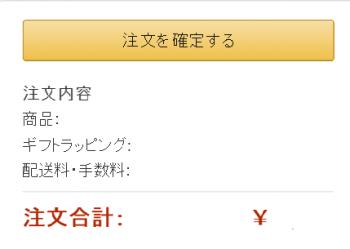 amazon注文確認画面のキャプチャ
