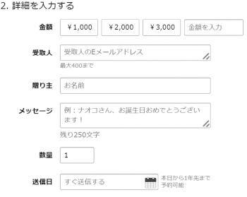 アマゾンギフト券の購入画面のキャプチャ