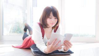女性向けおすすめ恋愛本を読む女性。