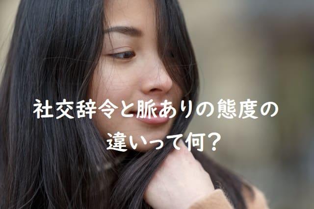 社交辞令と脈ありの態度の違いに悩む女性